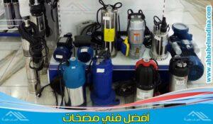 تصليح مضخة الجوره بالكويت